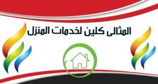 شركة النيل للتنظيف بالمملكة