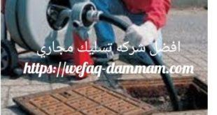 تسليك مجاري في الرياض