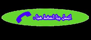 رقم خدمة المساجد بالمنطقة الشرقية